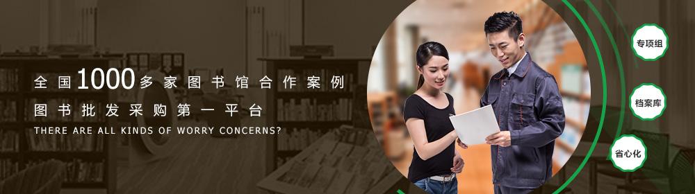图书馆图书采购,图书馆馆配,幼儿图书批发,事业单位图书批发,书籍批发